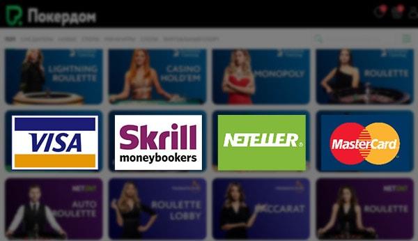Платежные системы Покердом